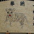 写真: 下鴨神社の絵馬