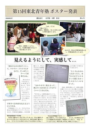 ポスター発表@小野2