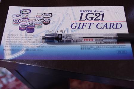 IMGP1591.JPG