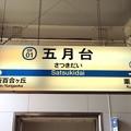 Photos: 五月台駅 Satsukidai Sta.