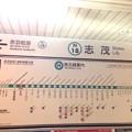 Photos: 志茂駅 Shimo Sta.