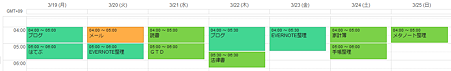 20120525Googleカレンダー