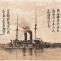 写真: 戦艦三笠