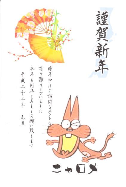 写真: フォト蔵年賀