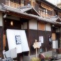 Photos: 昭和時代の長屋がレストランに