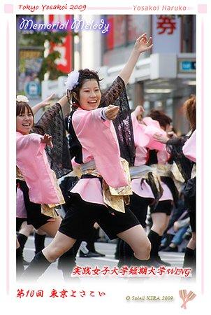 実践女子大学短期大学WING - 第10回 東京よさこい