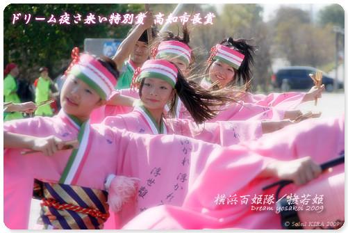 写真: 横浜百姫隊/撫若姫_22 - 第8回 ドリーム夜さ来い 2009