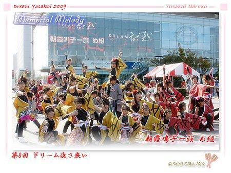 朝霞鳴子一族 め組 - 第8回 ドリーム夜さ来い 2009
