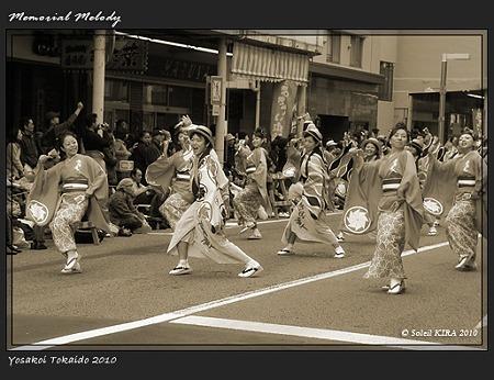 ぬまづ熱風舞人 - よさこい東海道2010