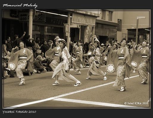 写真: ぬまづ熱風舞人_16 - よさこい東海道2010