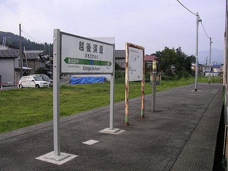 越後須原駅ホーム