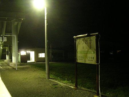 栗丘駅12