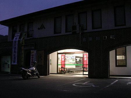 会津川口駅舎