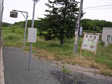 勇知駅ホーム