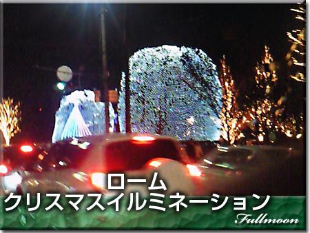 03クリスマスイルミネーション