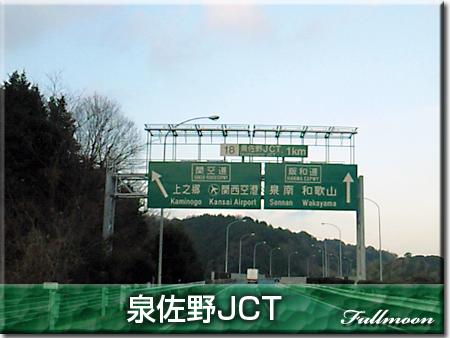 03泉佐野JCT