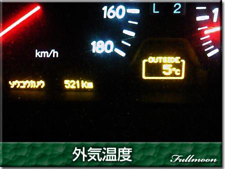 01外気温度