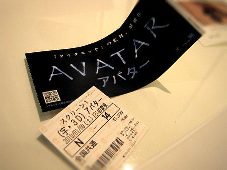 「アバター」のチケット