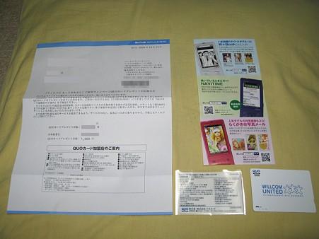 2009.11.02 ウィルコム もっとなかよし QUOカード(2/4)