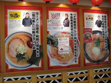 2010.01.02 ラーメン劇場(3/5)