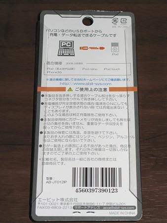 iPod 充電・データ転送USBケーブル(2/6)