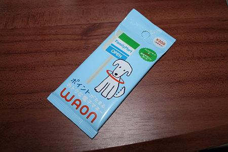 ファミリーマート限定WAONカード(2/5)