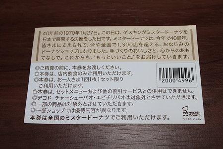 2010.01.27 ミスタードーナツ 40周年スペシャルクーポン