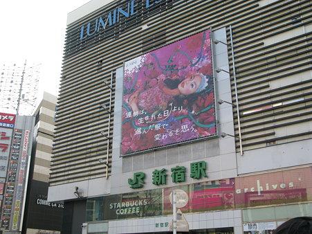 2010.01.31 新宿(4/7)