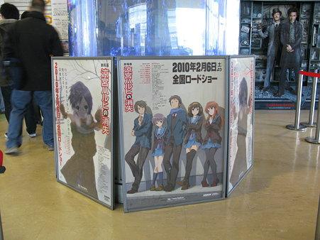 2010.02.14 京成ローザ 涼宮ハルヒの消失(4/7)