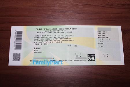 京成ローザ 涼宮ハルヒの消失 舞台挨拶 チケット