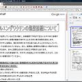 写真: Googleドキュメントビューア