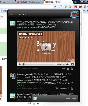 Chromeエクステンション:Brizzly(拡大)