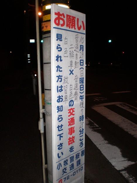 Photos: 光ヶ丘1丁目交差点の交通事故
