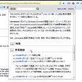 写真: Chromeエクステンション:Wikipedia Companion(拡大画像)