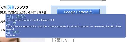 Chromeエクステンション:rikaikun(拡大)