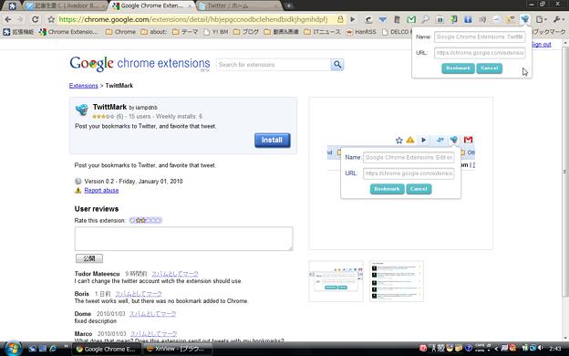 Photos: Chromeエクステンション:TwittMark