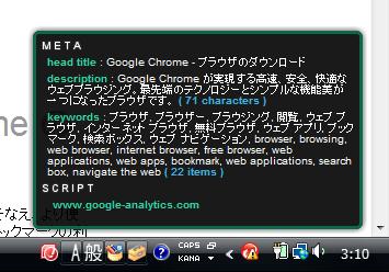 Chromeエクステンション:META SEO inspector(拡大)3