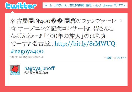 twitterfeedの接頭語で文字化け(拡大)