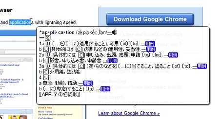 Chromeエクステンション:FastLookUp for Chrome(エキサイト辞書、英→日、拡大)