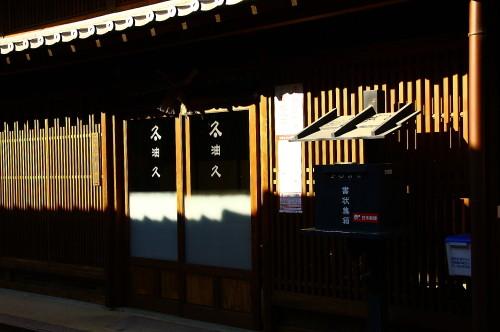 関宿 (2)