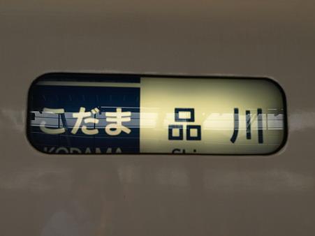 300系方向幕(新大阪駅)1