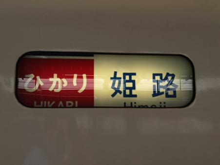 300系方向幕(新大阪駅)2