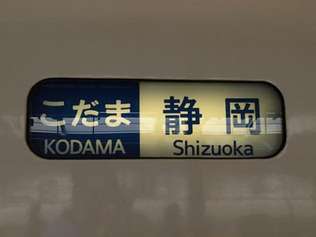300系方向幕(新大阪駅)5