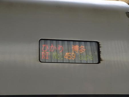 ひかりレールスター(新大阪駅)8
