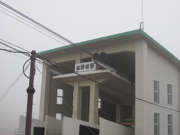 仙酔峡ロープウエー駅