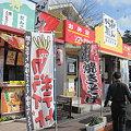 Photos: 道の駅「大津」