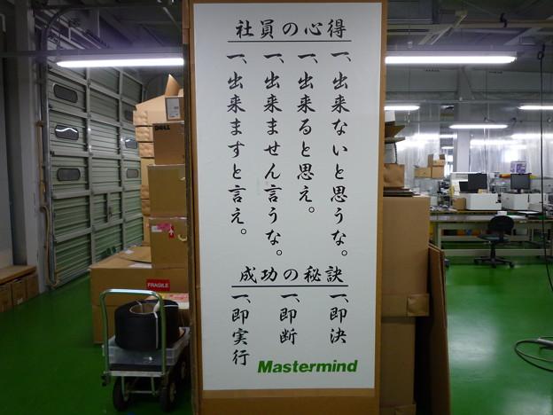 マスターマインド(長野県塩尻市)