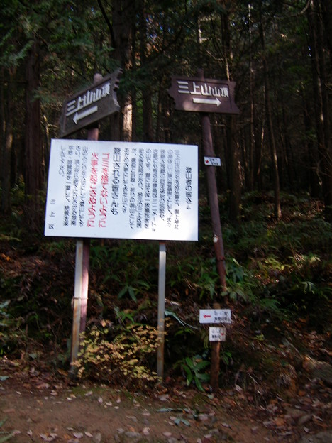 0605表登山道への分岐