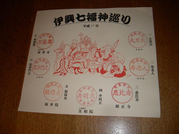 写真: 11伊興七福神色紙