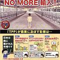 写真: TPP関係資料1